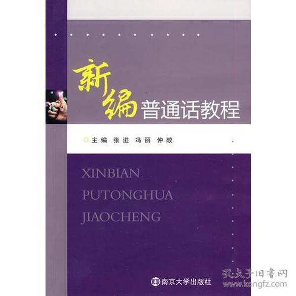 新编普通话教程