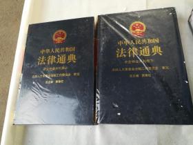 中华人民共和国法律通典第31.32卷  农业 林业 水利卷(上下)