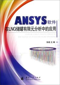 ANSYS软件在LNG储罐有限元分析中的应用