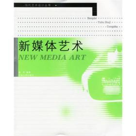 新媒体艺术 童芳 东南大学出版社 9787564101909
