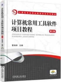 计算机常用工具软件项目教程(第2版)