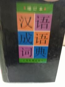 硬精装本《汉语成语词典》(增订本)一册