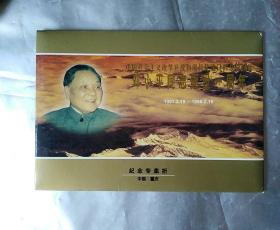 邓小平逝世一周年 纪念专集折(邮票一张不缺)