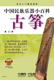 中国民族乐器小百科:古筝
