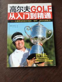 高尔夫从入门到精通:大满贯冠军教你地形、球杆、姿态完美配合