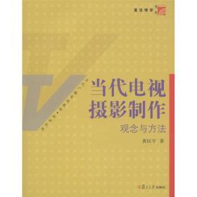 二手复旦博学当代电视摄影制作:观念与方法 黄匡宇 复旦大学出版