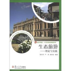 复旦卓越·21世纪旅游管理系列:生态旅游·理论与实践