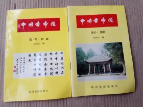 中国黄帝陵(高俊元签名铃印本)2本不同合售+一枚黄帝陵参观券