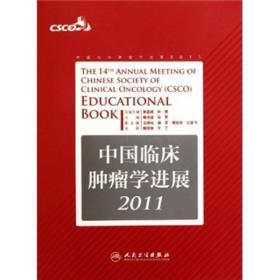 中国临床肿瘤学进展2011