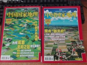 中国国家地理 2008年1.2期 新天府珍藏版 上下册