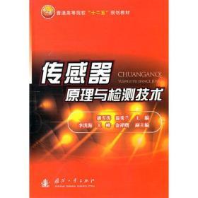 传感器原理与检测技术 潘雪涛 温秀兰  9787118073867 国防工业出版社