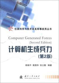 计算机生成兵力 (第2版)杨瑞平,高国华,张立勤