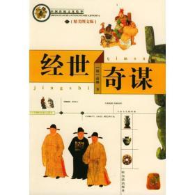中国传统文化精华 经世奇谋 钟雷 哈尔滨出版社 9787806992722