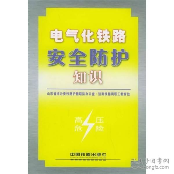 电气化铁路安全防护知识