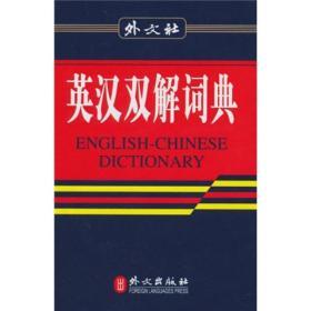 英汉双解词典(32K现代版)