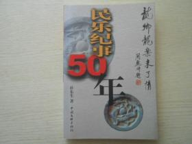 民乐纪事50年:龙乡龙乐未了情