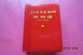人民日报 红旗 解放军报 社论选(1966 -1969)