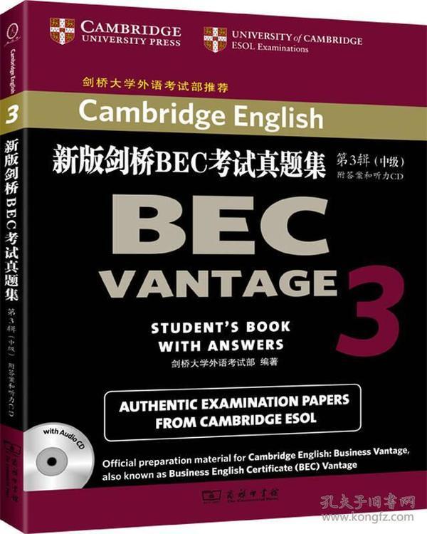 新版剑桥BEC考试真题集--第3辑(中级)