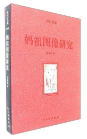 妈祖图像研究/东方文库