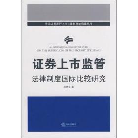 证券上市监管法律制度国际比较研究