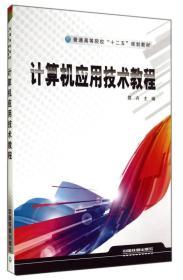 计算机应用技术教程