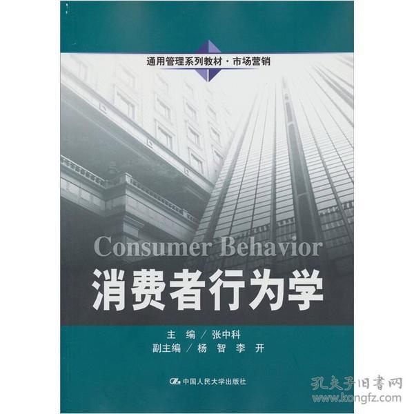 通用管理系列教材·市场营销:消费者行为学