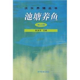 池塘养鱼 张浩月 高等教育出版社 9787040065886