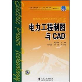 电力工程制图与CAD