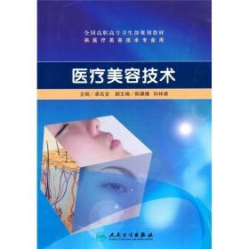 医疗美容技术
