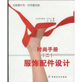 时尚手册2:服饰配件设计