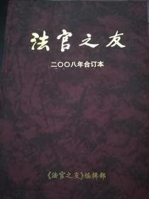 法官之友2008合订本