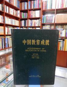 中国教育成就统计资料1949——1983