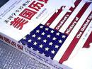 美国学生经典历史教材:美国历史 仓库号U30