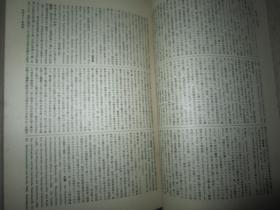 昭和11年(1937年)日文原版:《改订缩刷社会科学大辞典》32精装带盒套 社会思想社右代表庄原达 改造社出版(早年留学日本的杨巨盦先生旧藏)