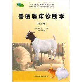 兽医临床诊断学(兽医专业用 第3版)