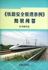 《铁路安全管理条例》只是问答