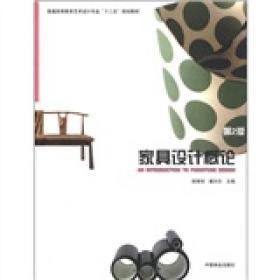 """普通高等教育艺术设计专业""""十二五""""规划教材:家具设计概论(第2版)"""
