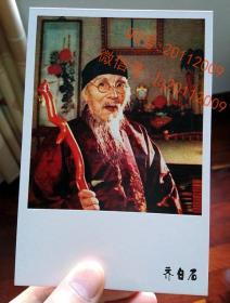 齐白石晚年摄影彩色照片(国画大师老画家照片相片)【明信片1张】  珍贵资料