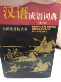 全国优秀畅销书硬精装本《汉语成语词典》(修订本)一册