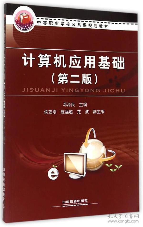 计算机应用基础 第2版/中等职业学校公共课规划教材