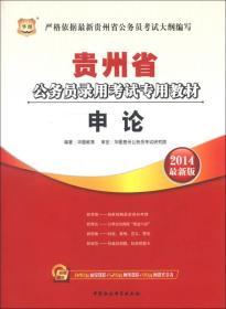 华图·2014贵州省公务员录用考试专用教材:申论