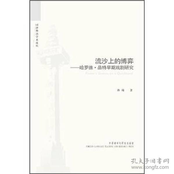 正版】同济外语学术论丛:流沙上的博弈:哈罗德·品特早期戏剧研究