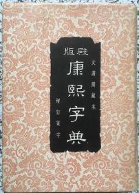 殿版康熙字典 增订篆字 (清)张玉书编