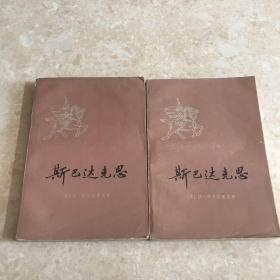 斯巴达克思(两册全)