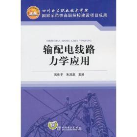 四川電力職業技術學院 國家示范性高職院校建設項目成果 輸配電線路力學應用