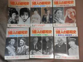 世界史の中の1亿人の昭和史 全6巻 毎日新闻社 一亿人的昭和史