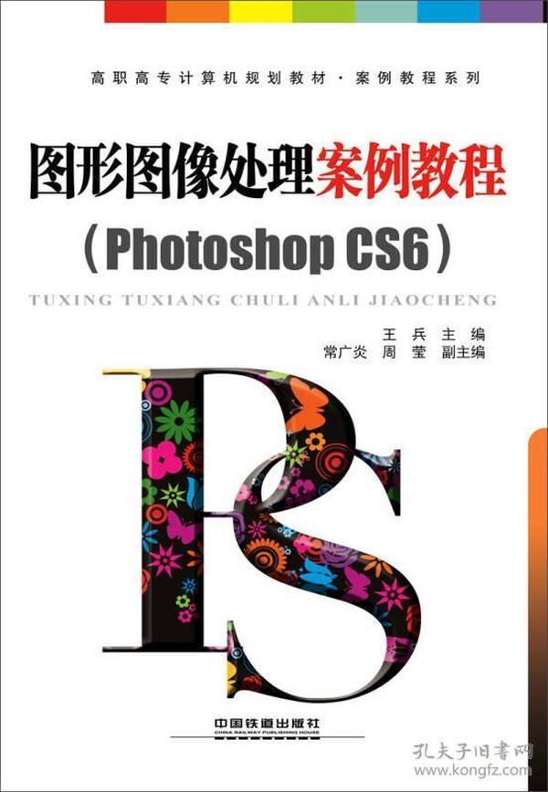 图形图像处理案例教程(Photoshop CS6)