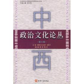 中西政治文化论丛(第6辑)
