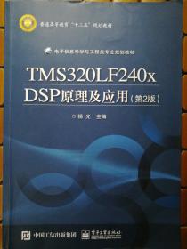 TMS320LF240x DSP原理及应用(第2版)