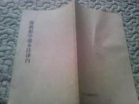 佛教初学课本注译白